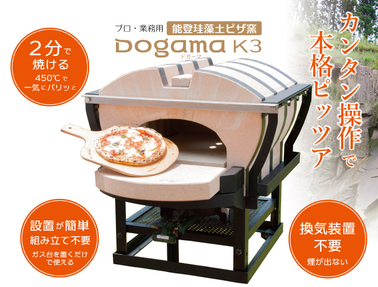 能登珪藻土ピザ窯業務用DogamaK3