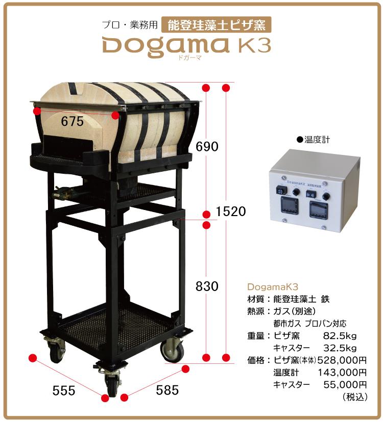 業務用珪藻土ピザ窯DogamaK3サイズ