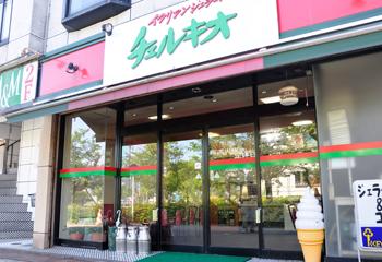 緑と赤が目印のお店外観