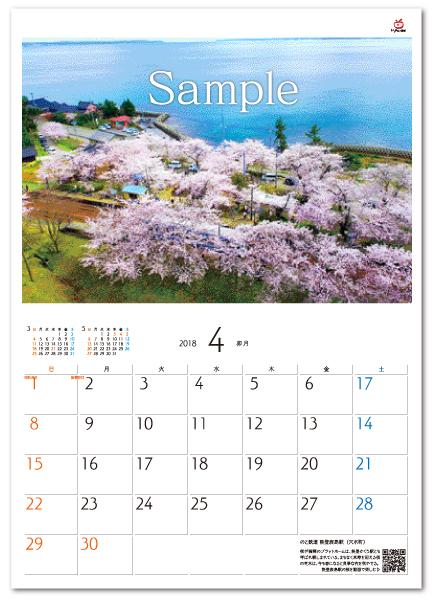 動画カレンダー