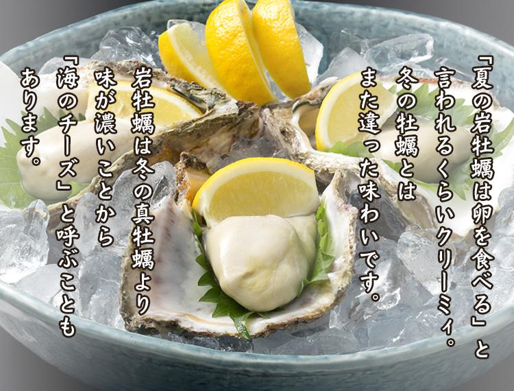 夏の岩牡蠣は「海のチーズ」と言われている