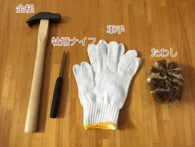 岩牡蠣の殻の開け方/準備するもの