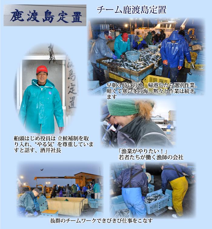 鹿渡島定置漁師たちが力を合わせて働く