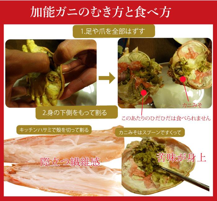 ズワイガニのむき方と食べ方
