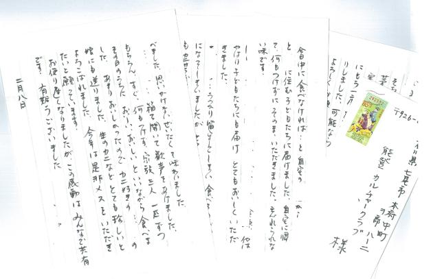 2014.2.10神奈川県 Kさま より