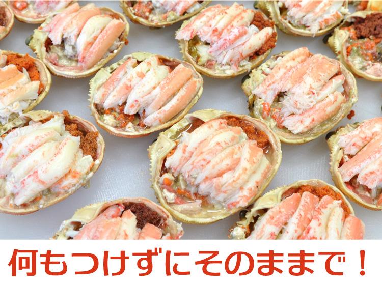 香箱ガニ甲羅盛り食べ方