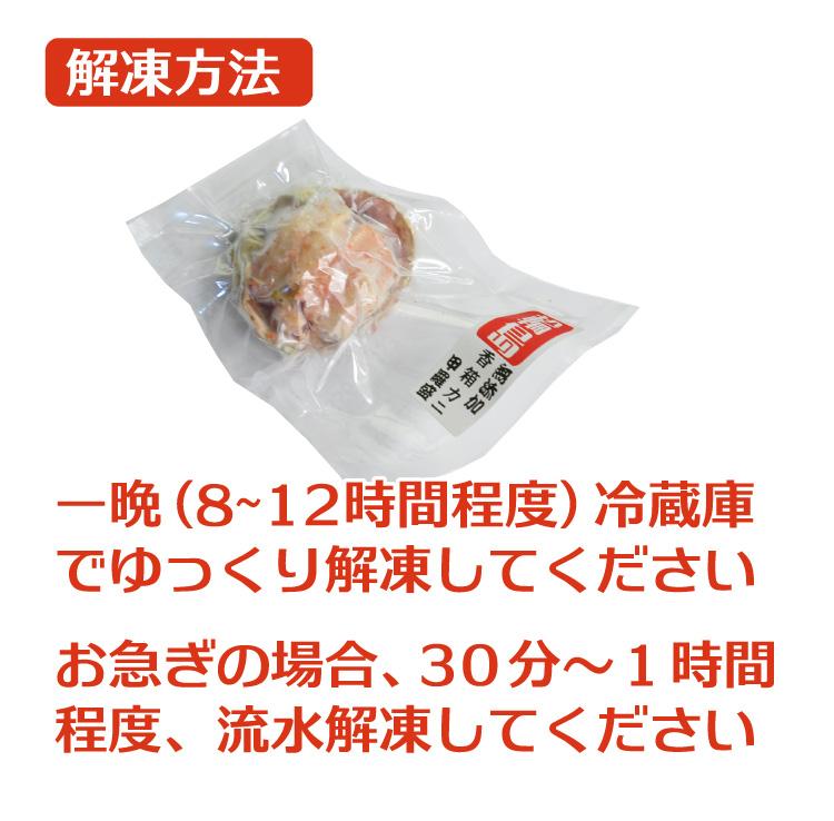 香箱ガニ甲羅盛り解凍方法