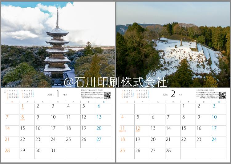空撮カレンダー2018年1月-2月サンプル