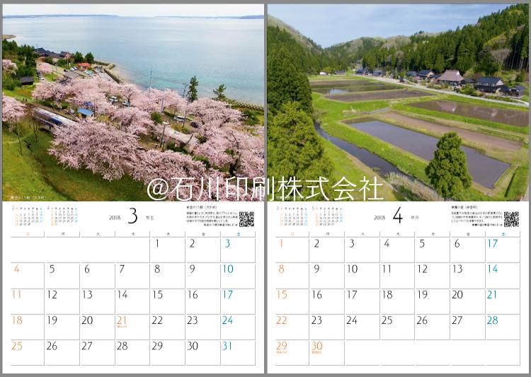 空撮カレンダー2018年3月-4月サンプル