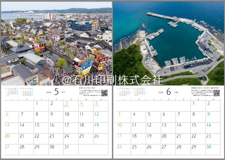 空撮カレンダー2018年5月-6月サンプル