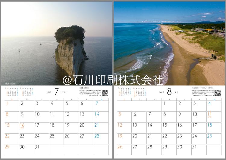 空撮カレンダー2018年7月-8月サンプル