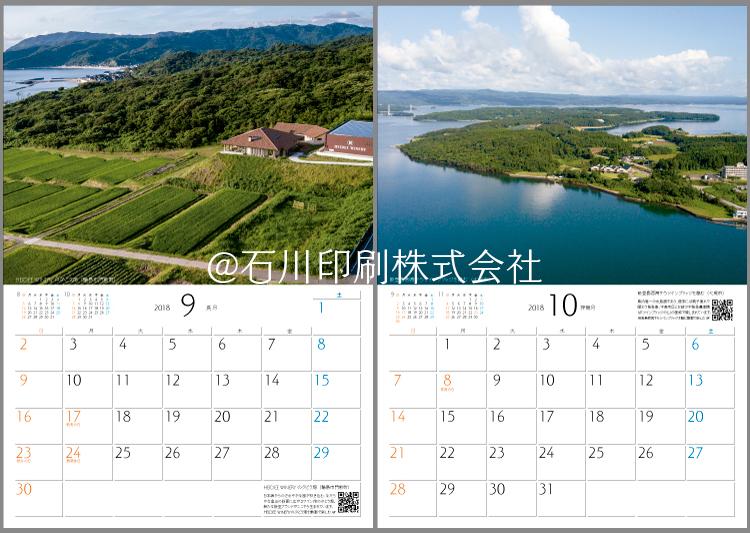 空撮カレンダー2018年9月-10月サンプル
