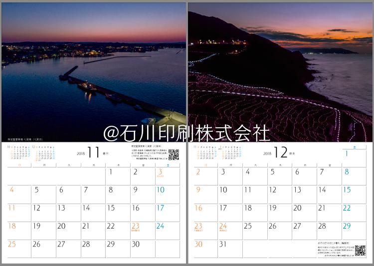 空撮カレンダー2018年11月-12月サンプル