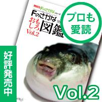 特別なFのさかなシリーズ『Fのさかなおもしろ図鑑VOL.2』