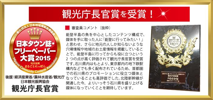 観光庁長官賞を受賞
