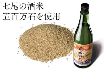 七尾産の酒米五百万石を使用