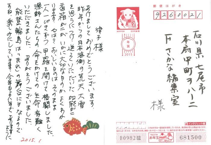 2015.1.1 神奈川県茅ケ崎市 Kさま より