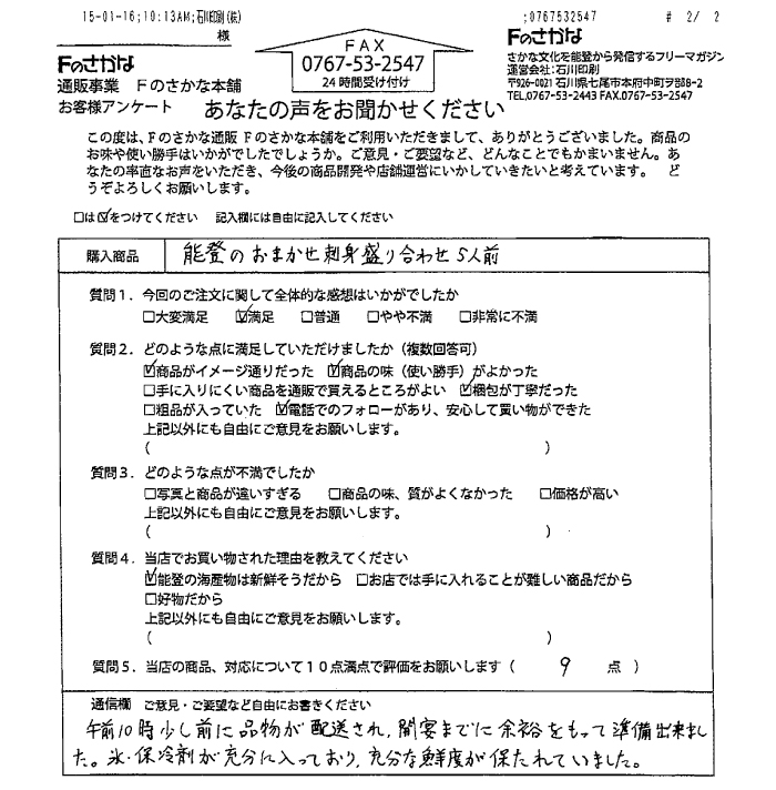 2015.1.21 神奈川県横浜市 K会さま より