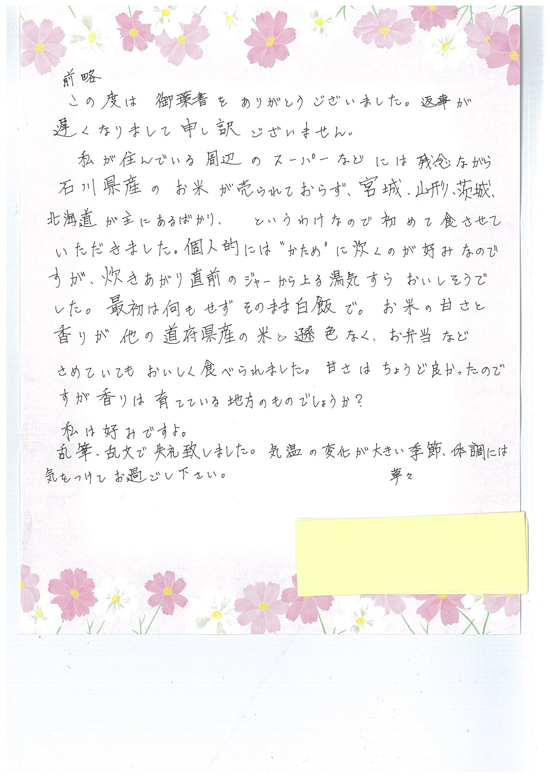 2012.10.11東京都 Sさま より
