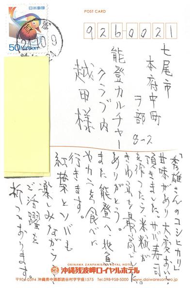 2012.10.9岐阜県 Nさま より