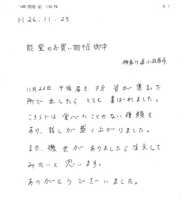 2014.11.25 神奈川県小田原市 Wさま