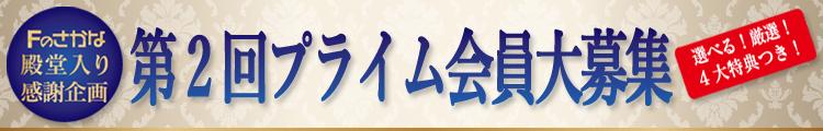 Fのさかな殿堂入り感謝企画 第2回プライム会員大募集!
