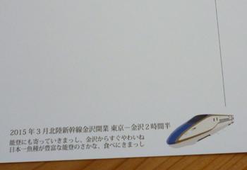 オモテには北陸新幹線金沢開業のPRも入っています