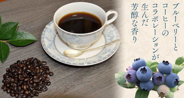 ブルーベリーとコーヒーのコラボレーションが生んだ芳醇な香り