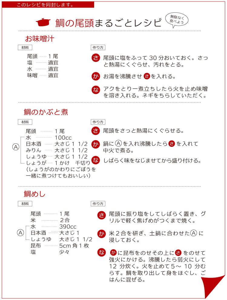 """""""鯛のお頭レシピ"""""""