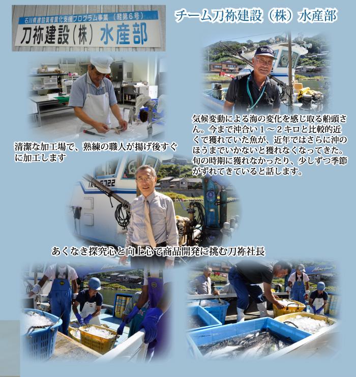 刀祢沖〆漁師たちが力を合わせて働く