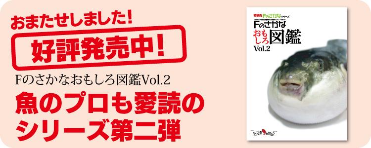 Fのさかなおもしろ図鑑vol.2