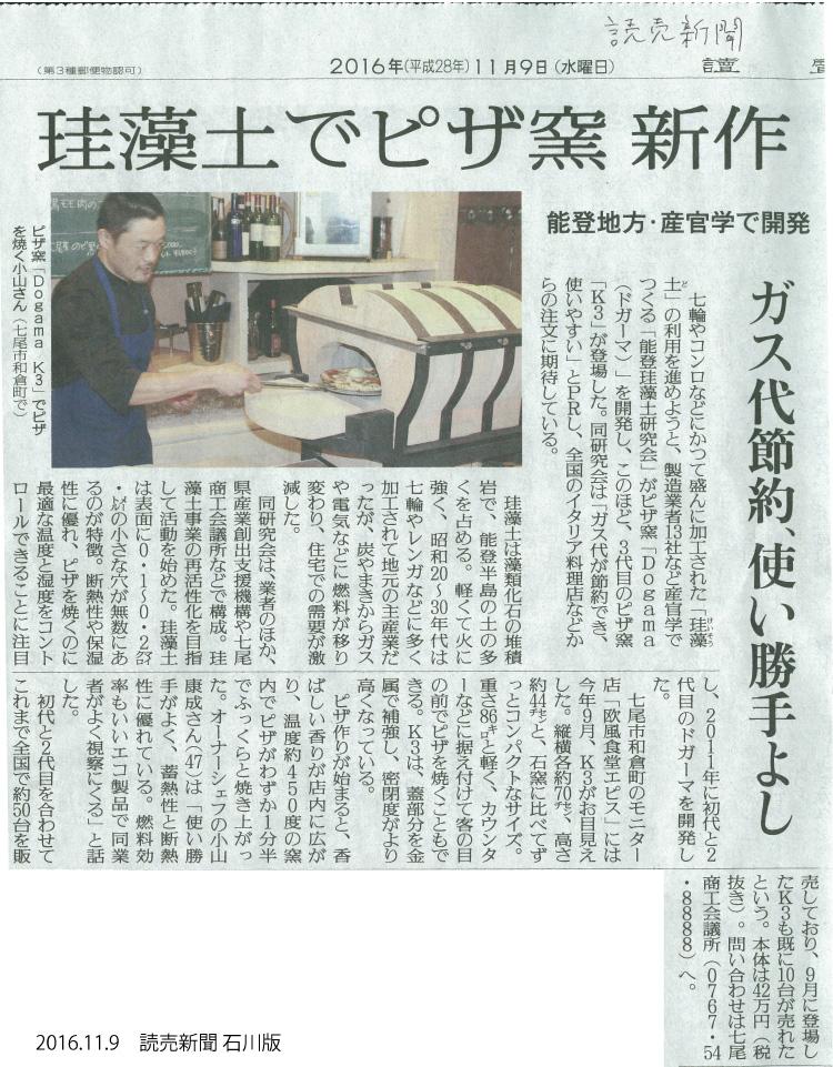 業務用珪藻土ピザ窯が読売新聞に掲載